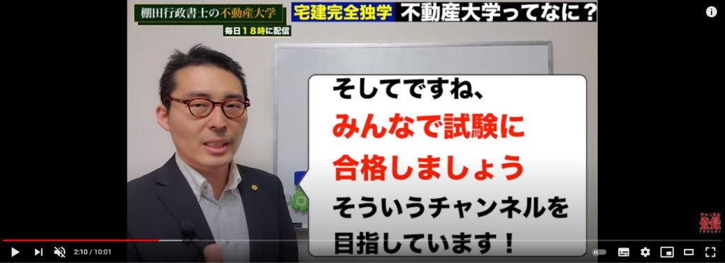棚田行政書士のyoutube